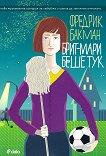 Брит-Мари беше тук - Фредрик Бакман - книга