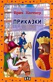 Приказки - Ерих Кестнер - книга