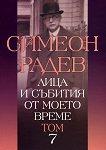 Лица и събития от моето време - том 7 - Симеон Радев -