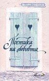Поетика на любовта - Валери Стефанов -