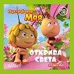 Пчеличката Мая открива света -