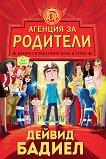 Агенция за родители - Дейвид Бадиел -