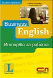 Business English - Интервю за работа + CD - Виктория Грьонинг, Жоел Мъри - продукт