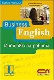 Business English - Интервю за работа + CD -