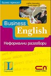 Business English - Неформални разговори + CD - Хелга Уилямс, Гери Уилямс -