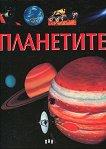 Планетите -