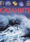 Океаните -