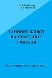 Тайният живот на небесните учители - Л. А. Секлитова, Л. Л. Стрелникова -
