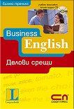 Business English - Делови срещи + CD - Лин Уестън, Елинор Халсал - учебник