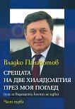 Срещата на две хилядолетия през моя поглед  - част 1 - Владко Панайотов -