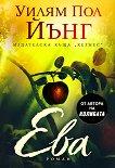 Ева - книга