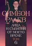 Лица и събития от моето време - том 6 - Симеон Радев -