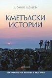 Кметълски истории - част 1 - книга