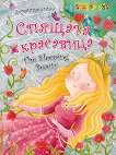 Спящата красавица : The Sleeping Beauty - детска книга