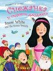 Снежанка и седемте джуджета : Snow White and Seven Dwarfs - детска книга