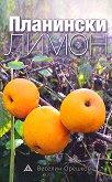 Планински лимон - Веселин Орешков -