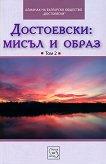 Достоевски: Мисъл и образ - том 2 -