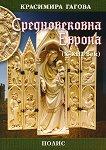 Средновековна Европа X-XIII век - Красимира Гагова -