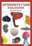 Лечебните гъби в България - Владимир Въжаров -