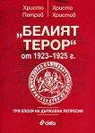Белият терор от 1923 - 1925 г. - Христо Христов, Христо Петров - книга
