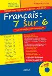 Français: 7 sur 6 или 7 по шестобалната система - тестове по френски език за външно оценяване + audio DVD  -