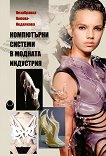 Компютърни системи в модната индустрия - Незабравка Попова - Недялкова -