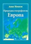 Природна география на Европа - Анко Иванов -