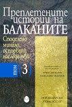Преплетените истории на Балканите - том 3: Споделено минало, оспорвани наследства -