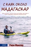 С каяк около Мадагаскар - Риан Мансер -