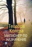 Милионер по назначение - Теодора Колева -