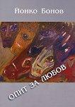 Опит за любов - Йонко Бонов -