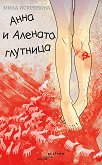 Анна и Алената глутница - Мила Искренова -