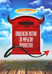 Пощенска кутия за мръсни приказки - част 1 - книга