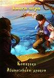 Книга-игра: Котарака и Абаносовият Дракон - Ал Торо -
