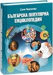 Българска популярна енциклопедия - Соня Николова -
