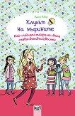 Клубът на мъфините: Най-сладката тайфа на света става световноизвестна - Катя Алвес -
