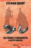Пътуване в миналото и други новели - Стефан Цвайг -