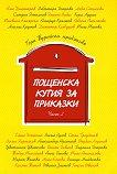 Пощенска кутия за приказки - част 2 - книга
