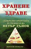 Хранене и здраве съобразно природата и учението на Петър Дънов - Христо Дочев - книга