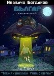 Книга-игра: Българ - част 3: Междузвезден унищожител - Неделчо Богданов, Ал Торо - книга