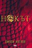 Нокът - книга 1 - Джули Кагава -