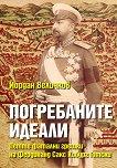 Погребаните идеали - Йордан Величков -