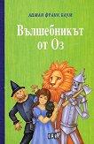 Вълшебникът от Оз - Лиман Франк Баум - книга