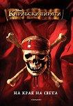 Карибски пирати: На края на света -
