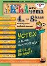 Акълчета: 4., 5., 6., 7. и 8. клас : Национално списание за подготовка и образователна информация - Брой 49 -