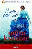 Сезони на любовта - книга 5: Искам само теб - Лайза Клейпас - книга