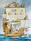 Морски приказки от цял свят -