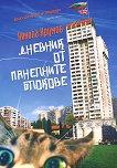 Дневник от панелните блокове - Никола Крумов - книга