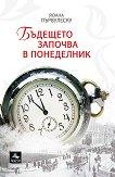 Бъдещето започва в понеделник - Йоана Първулеску -