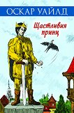 Щастливия принц - Оскар Уайлд - книга